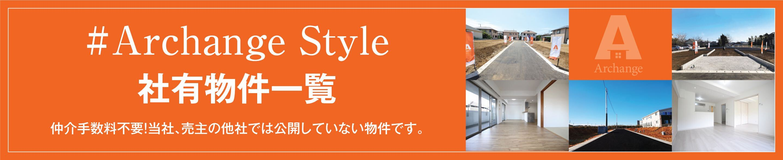 #Archange Style社有物件